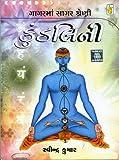 img - for (Kundalini ) (Gujarati Edition) book / textbook / text book