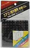 東京防音 室外機用防振ゴムTHI-555