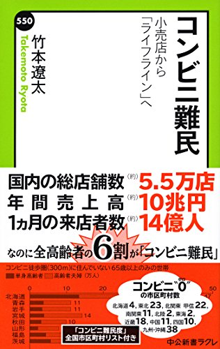 コンビニ難民 - 小売店から「ライフライン」へ (中公新書ラクレ)