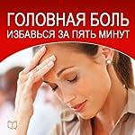 Golovnaja bol'. Izbav'sja za pjat' minut: [Headache: How to Escape in Five Minutes] | Dmitrij Radostin