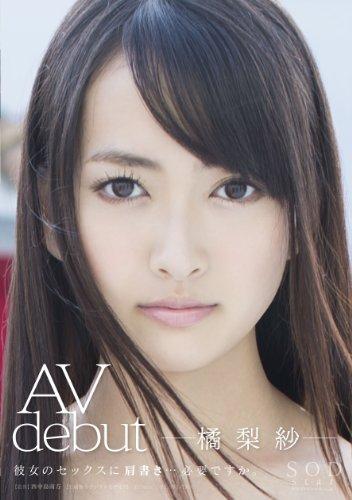 橘梨紗 AV debut [DVD]