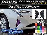 AP フォグランプステッカー カーボン調 トヨタ プリウス ZVW50系 フォグランプ無し車 2015年12月~ メタリックブルー AP-CF097-MBL 入数:1セット(左右)