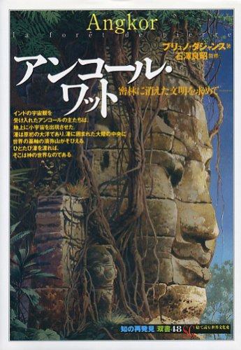 アンコール・ワット―密林に消えた文明を求めて (「知の再発見」双書)