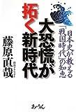大恐慌が拓く新時代—日本史が教える「戦国時代」の知恵