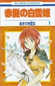 赤髪の白雪姫イメージ