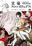 文豪ストレイドッグス(8)<文豪ストレイドッグス> (角川コミックス・エース)