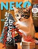 NEKO (ネコ) 2008年 12月号 [雑誌]
