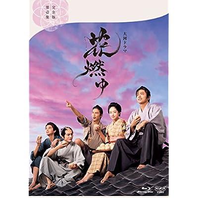 花燃ゆ 完全版 第壱集 [Blu-ray]