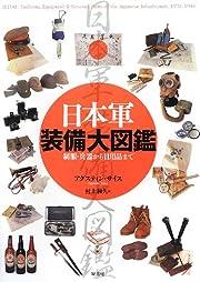 日本軍装備大図鑑