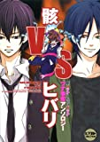 骸VSヒバリ (ピクト・コミックス)