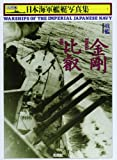 戦艦 金剛・比叡 (日本海軍艦艇写真集)