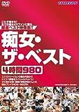 痴女・ザ・ベスト4時間980 [DVD]
