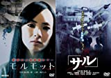 「モルモット」「サル」治療映画2枚組セット[DVD]