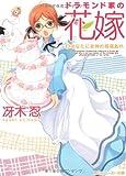 ドラモンド家の花嫁  (3)あなたに女神の祝福あれ (角川スニーカー文庫)