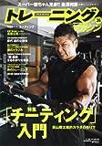 トレーニングマガジン vol.26 特集:「チーティング」入門 (B・B MOOK 915)