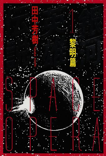 銀河英雄伝説〈1〉黎明篇 (徳間文庫)
