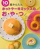 10分で! 超かんたんホットケーキミックスのお・や・つ (主婦の友生活シリーズ)