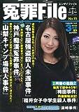ご近所の悪いうわさ増刊 冤罪ファイル No.15 2012年 03月号 [雑誌]
