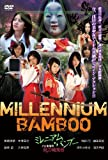 ミレニアム・バンブー 少女陰陽師 妖刀暗鬼伝 [DVD]