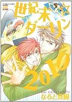 世紀末☆ダーリン2010 (ニチブンコミックス)
