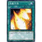 【遊戯王シングルカード】 波動共鳴 ノーマル ysd6-jp022《スターターデッキ2011》