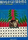 眠りながら巨富を得る―マーフィーの成功法則実践編 (1973年)
