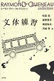 文体練習 (レーモン・クノー・コレクション 7)