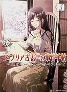 ビブリア古書堂の事件手帖(5) (カドカワコミックス・エース) (角川コミックス・エース 403-5)