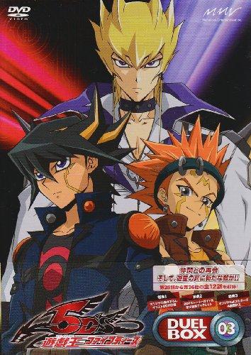 遊☆戯☆王5D's DVDシリーズ DUELBOX【3】