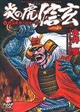 炎の虎信玄 1―戦国最強の武田一族 (SPコミックス)