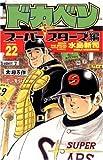 ドカベン スーパースターズ編 22 (22) (少年チャンピオン・コミックス)