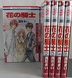 花の騎士 コミック 1-5巻セット (花とゆめCOMICS)