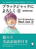 For Japanese Learners Editon:N3 Level ブラックジャックによろしく2【循環器内科編】