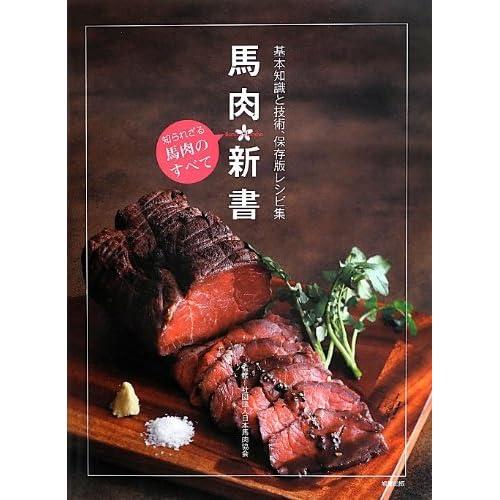馬肉新書―基本知識と技術、保存版レシピ集 知られざる馬肉のすべて