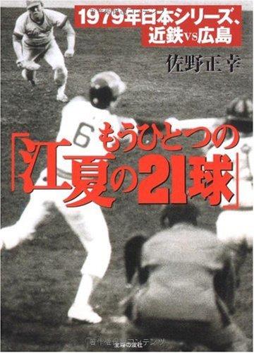 もうひとつの「江夏の21球」—1979年日本シリーズ、近鉄vs広島