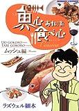 魚心あれば食べ心 キュイジーヌムッシュ編 (ドンキーコミックス)