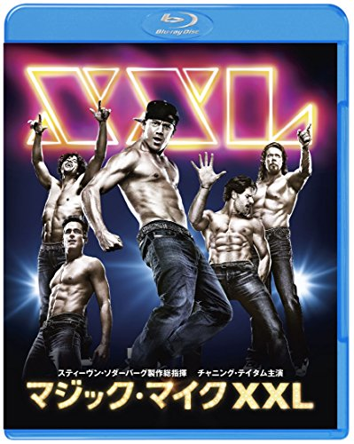 【初回仕様】マジック・マイク XXL ブルーレイ&DVDセット[Blu-ray/ブルーレイ]
