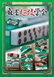 麻雀超技学会 [DVD]