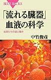 「流れる臓器」血液の科学—血球たちの姿と働き (ブルーバックス)