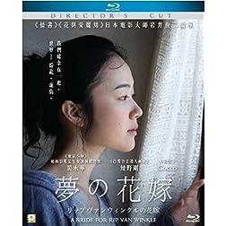 Bride for Rip Van Winkle [Blu-ray]