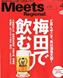Meets Regional (ミーツ リージョナル) 2014年 04月号 [雑誌]