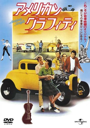 アメリカン・グラフィティ(復刻版)(初回限定生産) [DVD]
