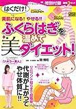 はくだけ!ふくらはぎを温めて美ダイエット! (GEIBUN MOOKS No.835) (GEIBUN MOOKS 835号 BEAUTY MOOK)