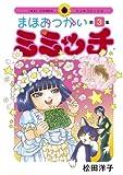 まほおつかいミミッチ(3) (IKKI COMIX)