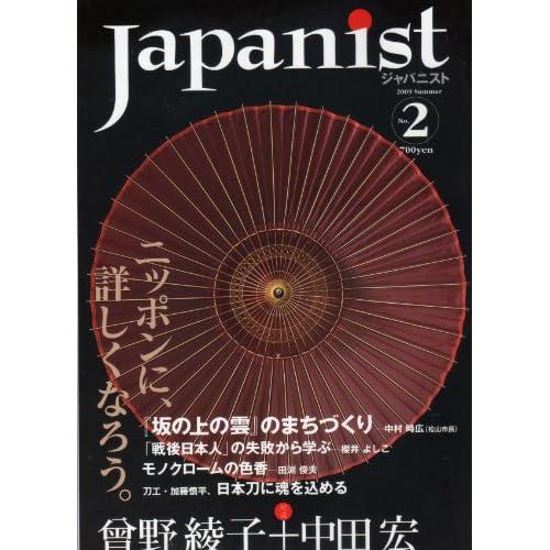 ジャパニスト Japanist 2009 Summer No.2 [ニッポンに、詳しくなろう。]