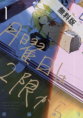 月曜日は2限から(1)【期間限定 無料お試し版】 (ゲッサン少年サンデーコミックス)