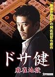 ドサ健 麻雀地獄 [DVD]