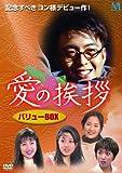 愛の挨拶 バリューBOX [DVD]