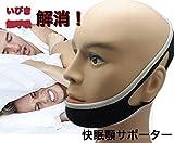いびき 対策 無呼吸 症候群 対策 フェイスサポーター 顎サポーター 快眠サポーター 鼻呼吸 矯正 CPAP 治療/aja flowers