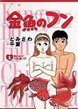 金魚のフン(1) (ビッグコミックス)